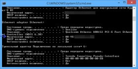MAC адрес в результатах ipconfig Windows